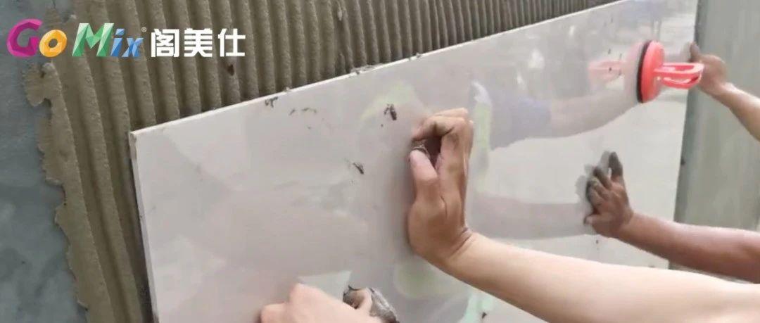 贴大板瓷砖,为什么要用柔性瓷砖胶?